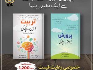 parwarish pur Aitemed bachy ki پرورش پراعتماد بچے کی) and (Tarbiat Zaheen Bachy ki تربیت ذہین بچے کی)
